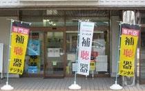 【君津市/中野】  君津補聴器センター
