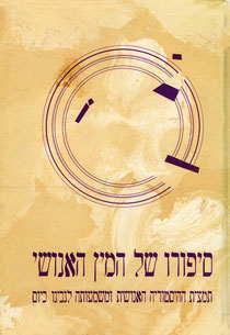 THE STORY OF MANKIND - Hebrew cover