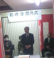 開所式で挨拶をする高齢者福祉生協の岡田理事長