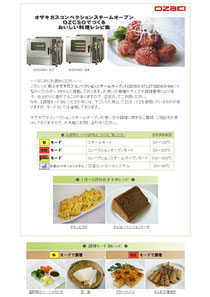 ※Top⇒ご活用コーナー⇒料理レシピ集