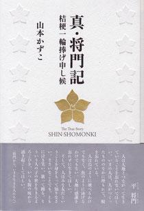 『真・将門記』 著者山本かずこ 発行 ミッドナイト・プレス 定価1700円+税金