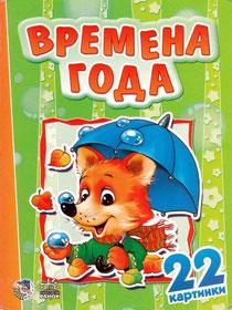 """Дидактические материалы """"Времена года"""" для занятий с детьми"""