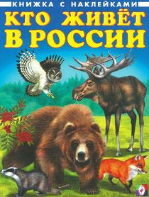 Кто живёт в России?