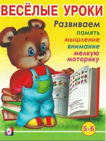 Весёлые уроки детям от 5 до 6 лет