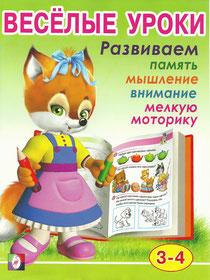 Весёлые уроки для малышей  3х-4х лет
