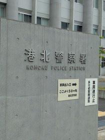 港北警察署