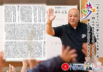 丸徳News