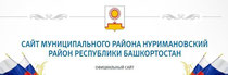 Сайт администрации Нуримановского района