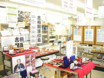 はんこ卸売センター八幡店 写真 4