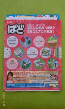 ぱど(2012.4.13号)柏中央南版