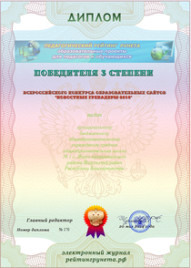 Диплом победителя Всероссийского конкурса сайтов