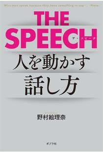 THE SPEECH 人を動かすリーダーの話し方  著/野村絵理奈