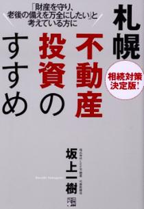 書籍「札幌不動産投資のすすめ」の表紙