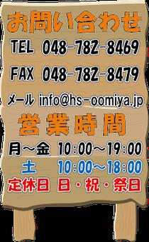 電話 048-782-8469 メール info@hs-oomiya.jp