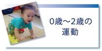 0 1 2 歳児の運動遊び
