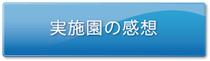 柳沢運動プログラムの評判実施園の感想