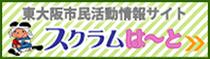 東大阪市民活動情報サイト