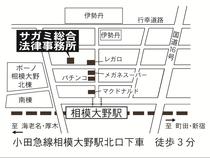 小田急線相模大野駅北口 下車徒歩3分|相模原、相模大野の弁護士事務所