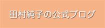 第一印象の田村純子