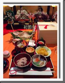 雛祭りと、お食い初めを一緒に行いました^^