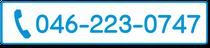 厚木市廃棄物処理業協同組合電話番号