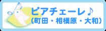 ピアチェーレ(町田・相模原・大和)