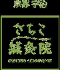 京都・宇治│さちこ鍼灸院 ロゴ