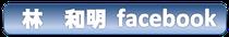 林和明 フェイスブック