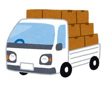 引越トラック