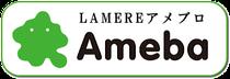 松山市の美容室Lamereアメブロ
