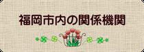 福岡市内の関係機関