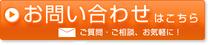 お問い合わせ (福岡のスタジオ 音楽堂PLUM)