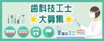 歯科技工士さん募集 京都市 林歯科診療所
