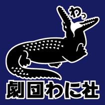 劇団わに社twitterアイコン