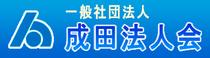 成田法人会