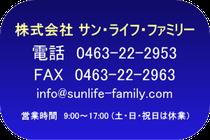 株式会社 サン・ライフ・ファミリー連絡先