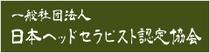 日本ヘッドセラピスト認定協会(外部リンク)