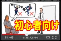 セラピスト無料動画(初心者向け)
