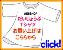 だいじょうぶTシャツショップ