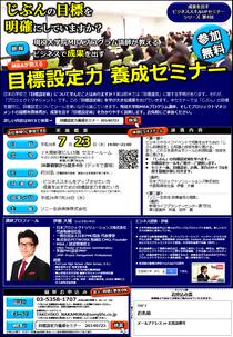 目標設定力養成セミナー,20140723,目標,設定,セミナー,無料,ソニー生命,日本プロジェクトソリューションズ,JPS,伊藤,大輔,