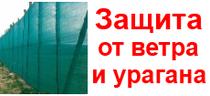 Защита от ветра и ураганов в Ставрополе