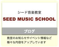 高槻シード音楽教室ブログ