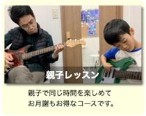 高槻シード音楽教室の親子レッスン