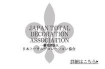 日本イアーアート協会 バナー