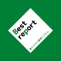 塾生専用クラウドシステムBest report