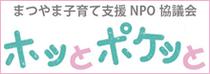 まつやま子育て支援NPO協議会ブログ