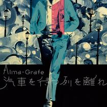 デビューシングル「汽車を待つ列を離れ」を6/28に7インチアナログでリリース(CDR付き)