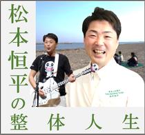 大阪,整体セミナー,ゴッドハンド,整体人生