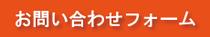大阪,整体セミナー,お問い合わせ