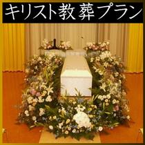 キリスト教葬基本プラン
